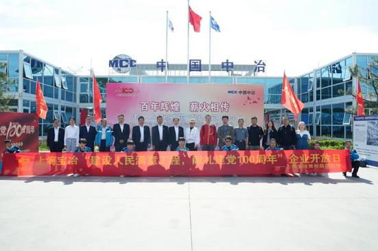 """上海宝冶在青岛国创中心双创园项目举办""""建设人民满意工程,企业开放日活动"""