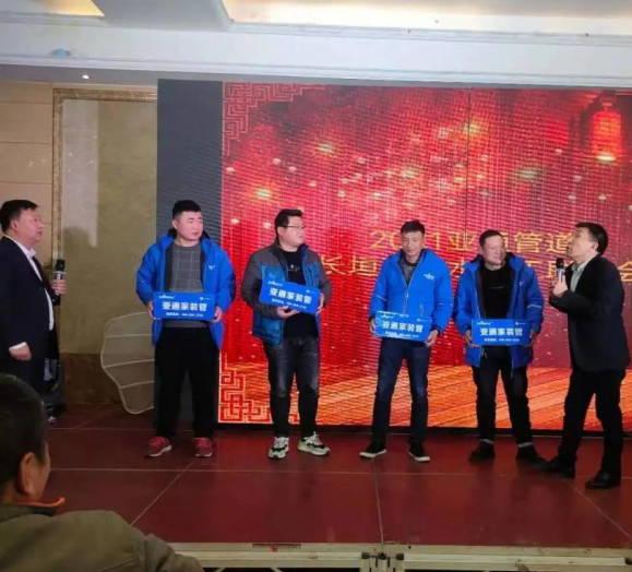 亚通管道牛年首次大型高级水电工会议在河南长垣顺利召开