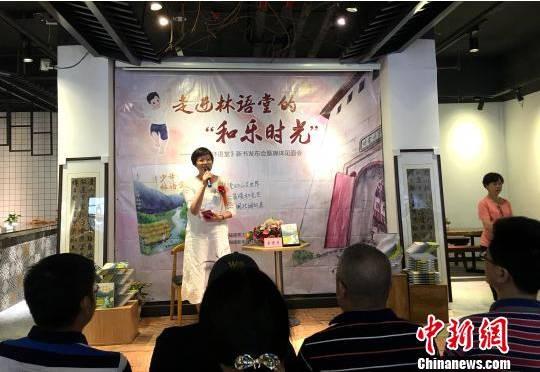 """《少年林语堂》新书发布:揭秘林语堂的""""欢乐时光"""""""